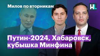 Путин-2024, Хабаровск, кубышка Минфина   Милов по вторникам