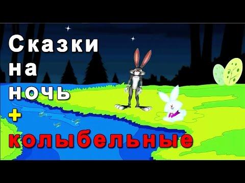 Сказки на ночь + 2 часа колыбельные - Детская музыка - музыка для детей - Зайцы Том и Робин