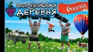 Олимпийская Деревня / Старые качки = Молодые стронги )))