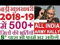 INDIAN ARMY Open Bharti 2018, 8th Pass Army Bharti Rally 2018,All India Army Bharti Calendar 2018-19