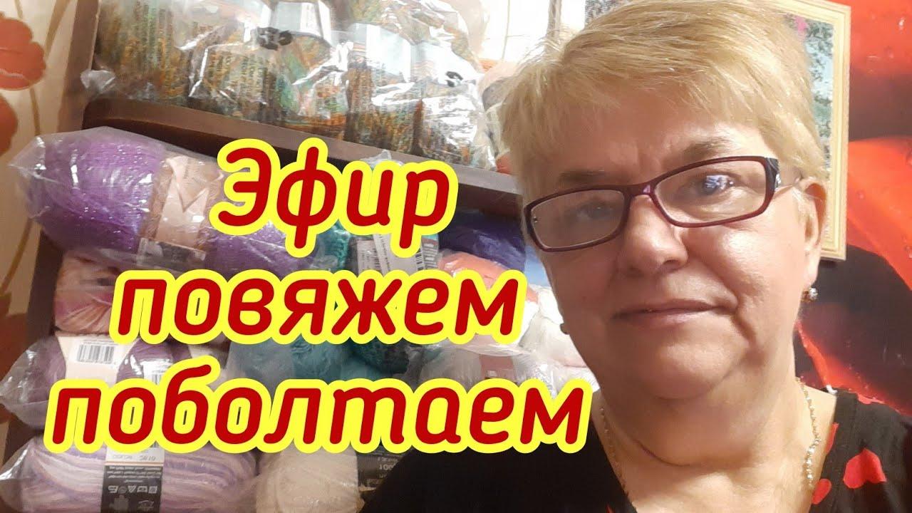 24.01.2021 Эфир Повяжем - поболтаем