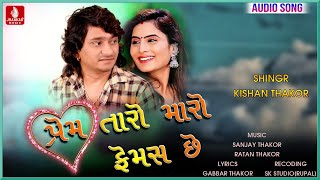 Prem Taro Maro Fems Se | Kishan Thakor New Song | Gabbar Thakor New Dj Love Song 2019 | Mahi Digital