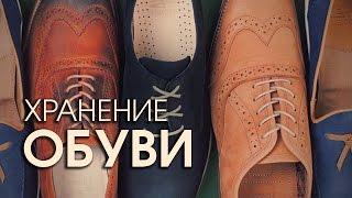 Хранение обуви(Для каждого сезона мы покупаем подходящую пару обуви, а чаще всего -- несколько. Но чтобы изделие радовало..., 2012-10-10T15:21:19.000Z)