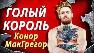 ТАТУ ЗАВИСИМОСТЬ КОНОРА МАКГРЕГОРА | ТАТУИРОВКИ БОЙЦОВ UFC