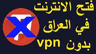 طريقة فتح الانترنت في العراق والمواقع المحجوبة بدون تطبيقات vpn وبسرعة إنترنت صاروخية