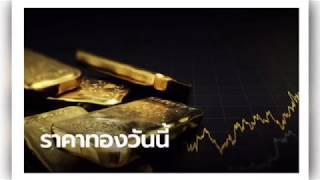 ราคาทองคำวันนี้ 26 มีนาคม 2563
