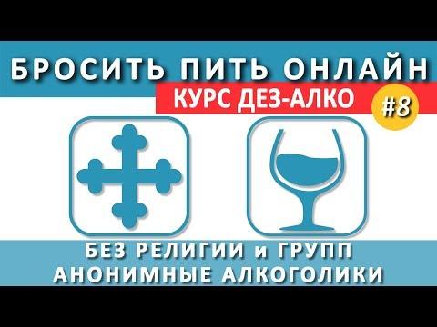 Лечение алкоголизма без религии и группы Анонимных Алкоголиков. Бросить пить онлайн