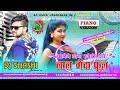 Laal Genda Phool ✓Khortha-((Piano)) Dehati Hard Bass Remix✓Dj Shashi Jharkhand