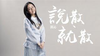 郭沁 -《說散就散》(JC)