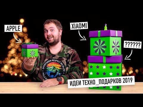 Распаковка техно-подарков вместе с подписчиками!