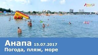 видео Анапа в июле