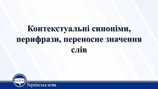 Урок 34. Українська мова 10 клас