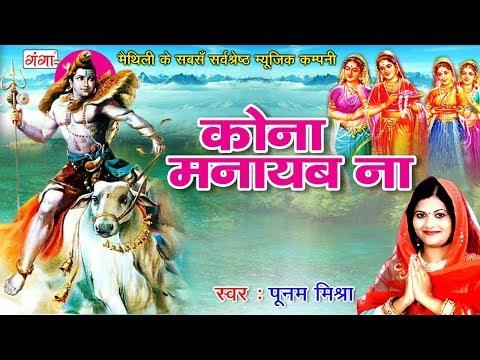 Poonam Mishra का सुपरहिट...