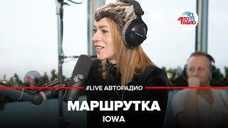 IOWA – Маршрутка (#LIVE Авторадио)