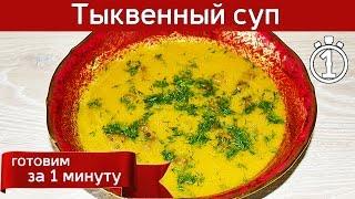 Тыквенный суп-пюре. Постный суп или на курином бульоне. Суп с фрикадельками. Как похудеть.