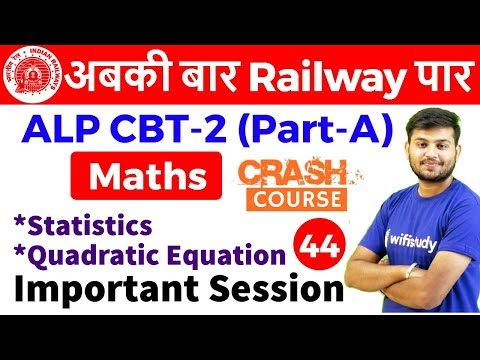 11:00 AM - RRB ALP CBT-2 2018 | Maths by Sahil Sir | Statistics Quadratic Equation