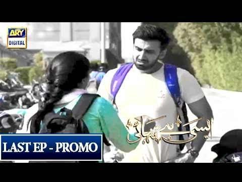Aisi Hai Tanhai Last Episode (Promo) - ARY Digital Drama