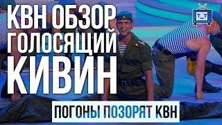 КВН ОБЗОР. ГОЛОСЯЩИЙ КИВИН 2018/ Погоны позорят КВН