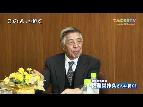 前福島県知事 佐藤栄作久さんインタビュー1 てんこもりTV