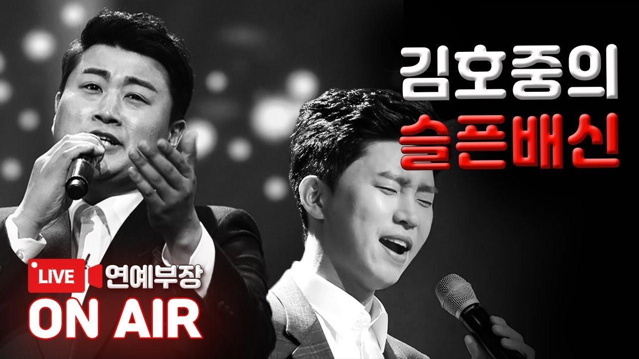 [충격 단독] 김호중의 (슬픈) 배신! vs 임영웅의 의리!