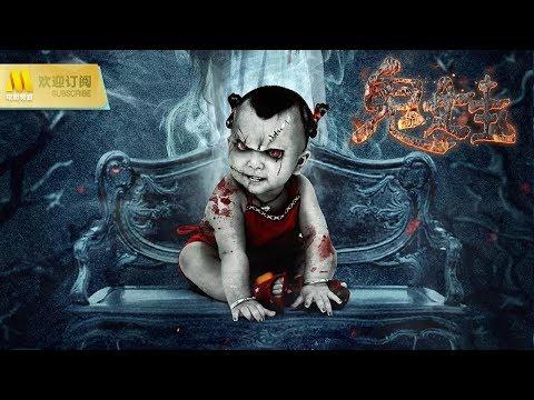 【1080P Full Movie】《诡娃/The Weird Doll》白天睁着无辜的大眼,晚上就面目狰狞的行凶(李抒航/程媛媛/孔维 主演)