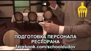 Григорий Дудов обучение официанта выпуск №8 Подача белого вина
