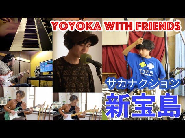 【リモートコラボ】新宝島 - サカナクション / Covered by Yoyoka & Friends