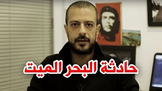 حادثة البحر الميت | al waja3