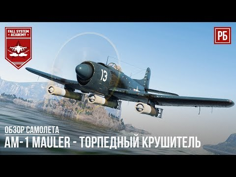 AM-1 Mauler -
