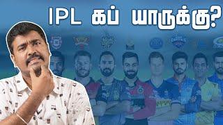 IPL 2020 endha team Strong ?| Cup Yaarukku pogum | Kichdy
