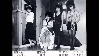 """The Nurse - ナース (7"""" Flexi. 1983)"""
