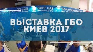 видео Газ на авто в Киеве