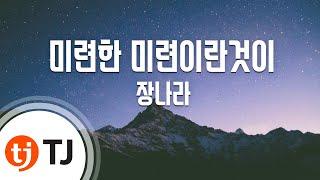 [TJ노래방] 미련한미련이란것이 - 장나라 (Jang Na Ra) / TJ Karaoke Mp3