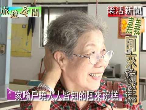 嘉義美食小吃阿來碗糕-台灣樂活新聞