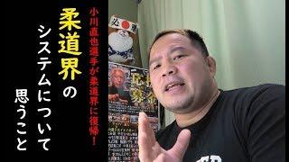 小川直也選手が柔道界に復帰したこと、柔道界のシステムについて思うこと【マッハチャンネル】