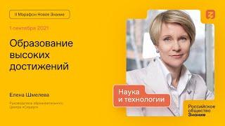Елена Шмелева Образование высоких достижений