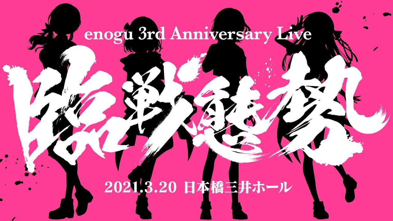 【予告】enogu 3rd Anniversary Live -臨戦態勢-【2021.3.20開催】