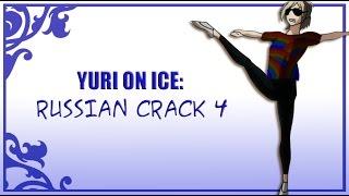 YURI ON ICE: RUSSIAN CRACK 4