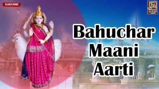 Bahuchar Maani Aarti | Bahuchar Maa | Gujarati Devotional Song | Full Audio Song