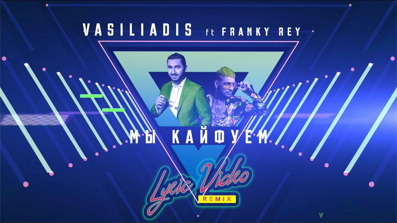 #VASILIADIS ft FRANKY REY ◣ Мы Кайфуем ◥【 Summer Hit 2020 】