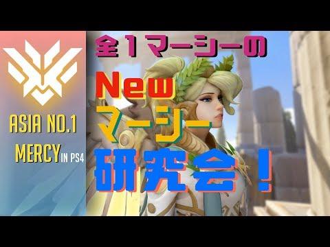 OVERWATCH 4500++ Mercy Main Using New Mercy オーバーウオッチ 全1マーシーの Newマーシー研究会