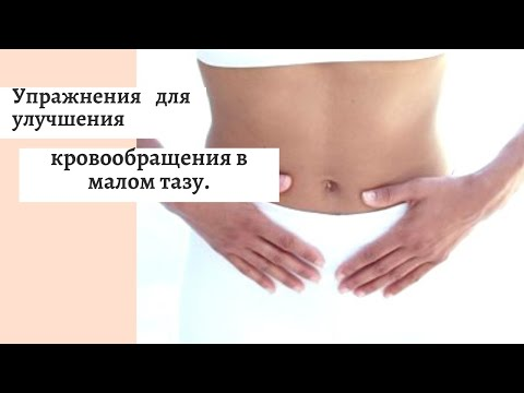 Упражнения для улучшения кровообращения в малом тазу