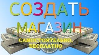 видео Создание «витрины» товаров