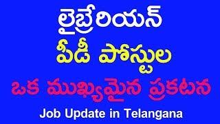 librarian and PD jobs update in Telangana jobs in all telugu exams ts gurukula update in 2018