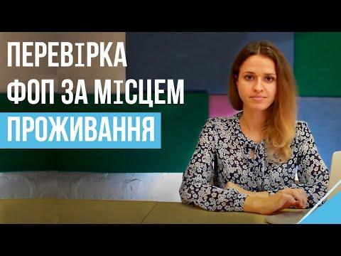 Перевірка ФОП за