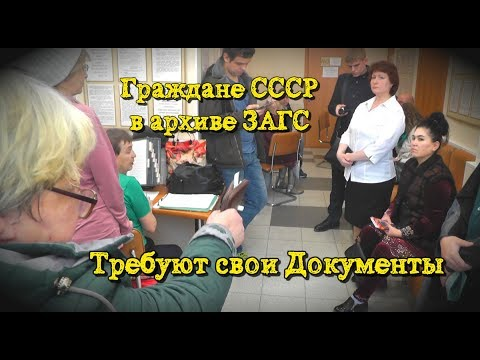 Граждане СССР Требуют свои Документы с Архива ЗАГС