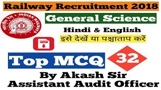 General Science | Part-32 | Railway Group-D, ALP, RPF and Technician 2018 | In Hindi & English