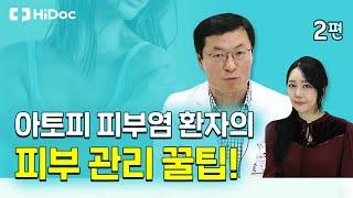 아토피 피부염 환자의 피부 관리 꿀팁