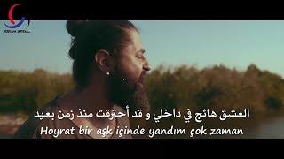 #قمة_الأحساس أغنية تركية رائعة كوراي أفجي - العشق يشبهك مترجمة للعربية Koray Avcı - Aşk Sana Benzer