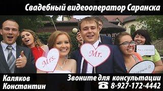 Свадебная видеосъёмка в Саранске 89271724442